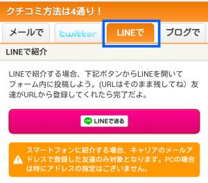 ハピタス LINE