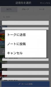 ハピタス LINE3