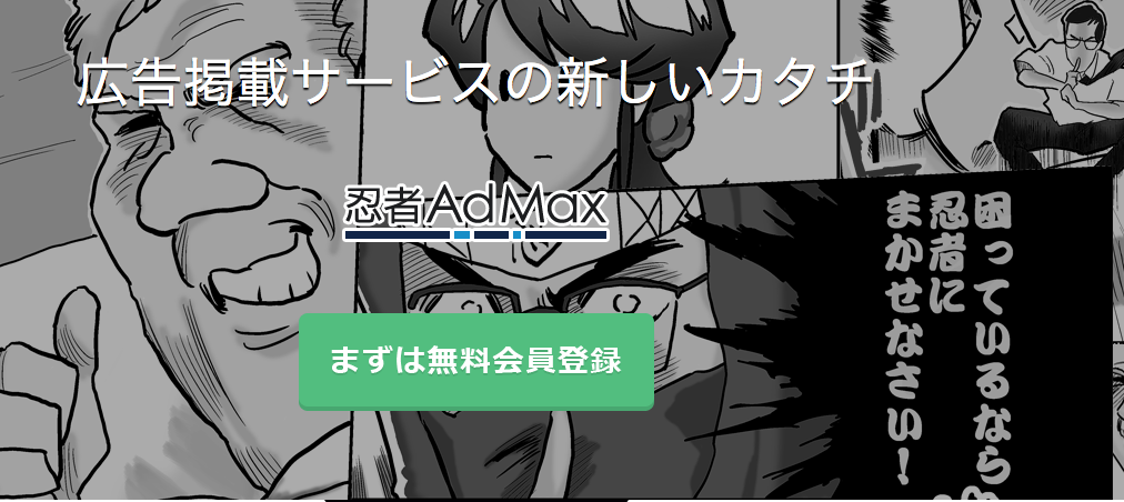 忍者AdMax ヘッダー