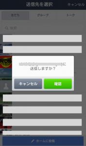 ハピタス LINE4